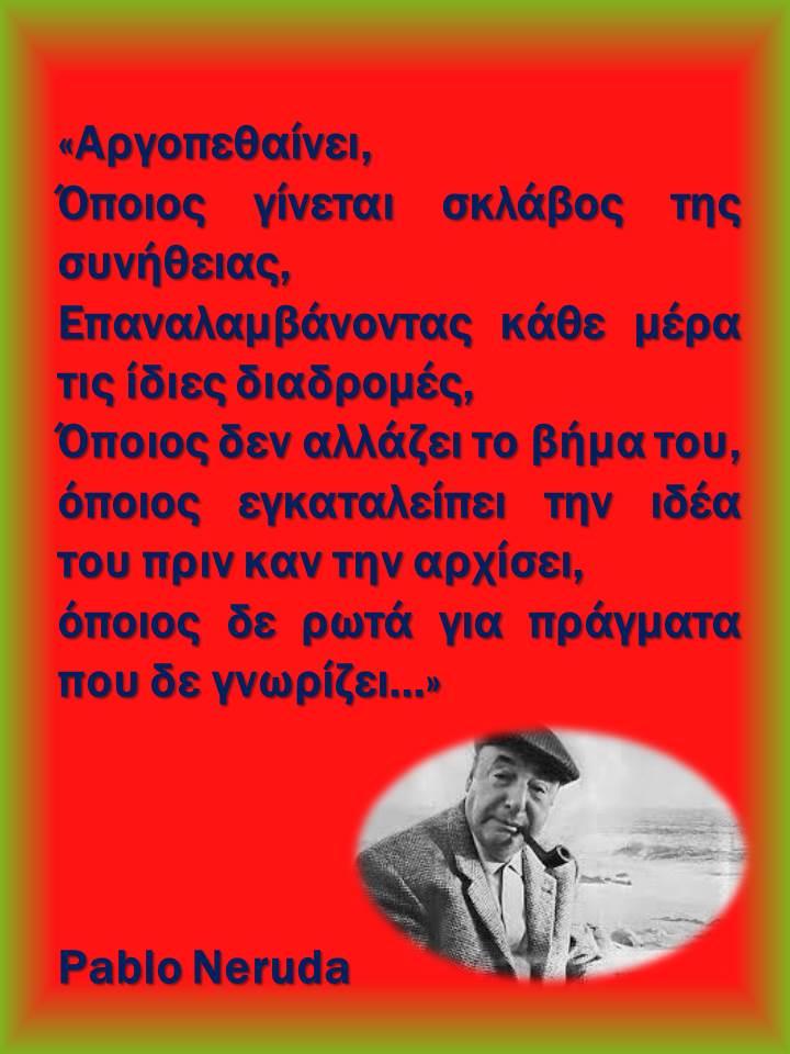 Pablo Neruda  - Αργοπεθαίνει όποιος...