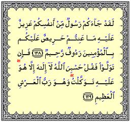 inikah jawaban surat at atubah tanpa Basmallah