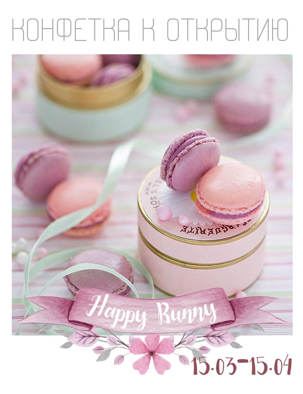 Конфетка от нового блога Happy Bunny