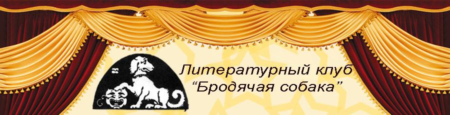 """Литературный клуб """"Бродячая собака"""""""