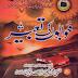 Khuwab Aor Un Ki Tabeer By Mufti Muahmmad Faiz