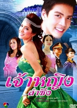 Jao Ying Lum Sing 2009 poster