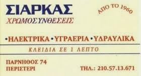 ΣΙΑΡΚΑΣ ΓΕΩΡΓΙΟΣ
