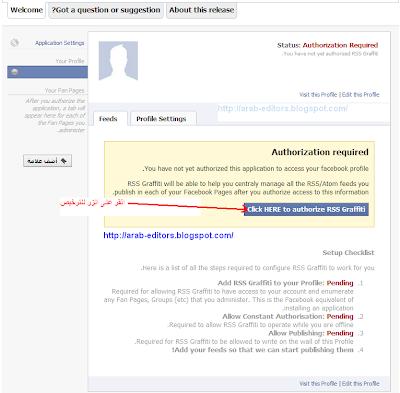 كيف تربط خدمة تغذية المدونة على الفيسبوك