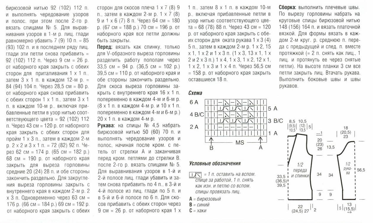 Узоры из снятых петель для вязания спицами 12