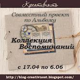 """СП """"Коллекция воспоминаний"""""""