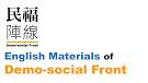 Demo-social Front English Materials
