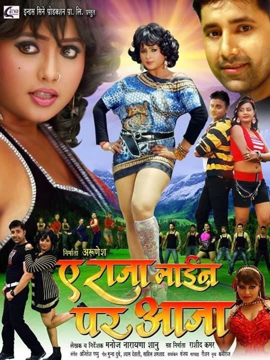 Lal pahari movie