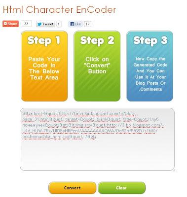Как в посте блога записать HTML-код в виде текста