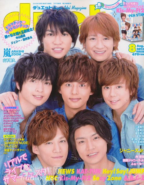 duet (デュエット) August 2013 Kis-My-Ft2 magazine scans