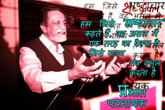 Corruption is a kind of tax - Prabhat Patnaik