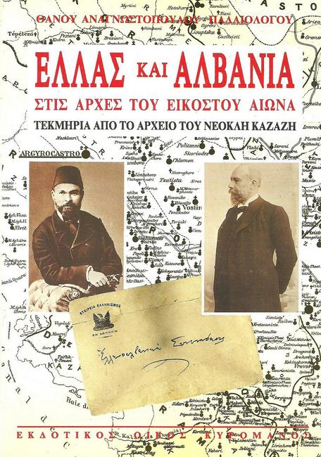 Ελλάς καί Αλβανία