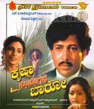 Krishna Nee Begane Baro (1986) Kannada Mp3 Songs Download