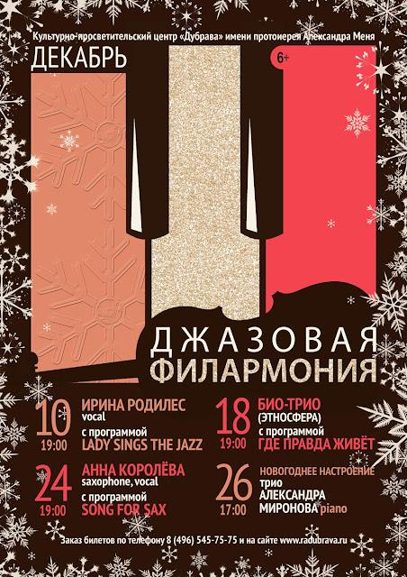 Трио Александра Миронова (фортепиано) с программой «Новогоднее настроение»