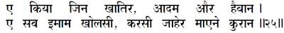 Sanandh by Mahamati Prannath - Chapter 20 - Verse 25