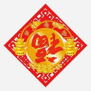 Segenszeichen an Chinesisch Neujahr