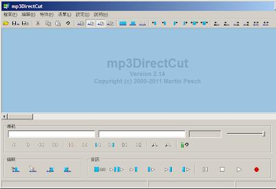 自己製作手機鈴聲,小巧的Mp3 切割工具,Mp3切割工具,Mp3DirectCut V2.20 多國語言免安裝版!