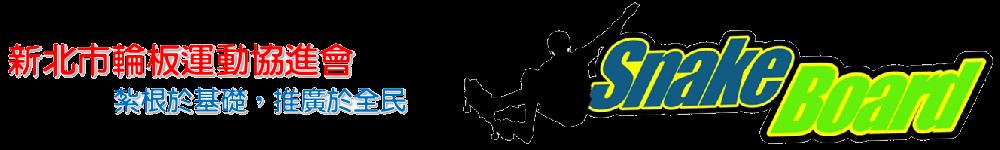 新北市輪板運動協進會 | 蛇板、雙龍板、飄移板 全民運動官網