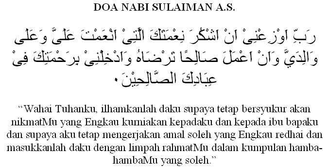 Doa Nabi Sulaiman A.S.