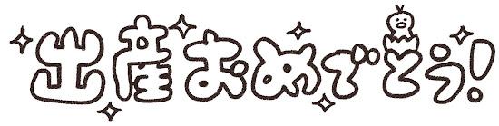 「出産おめでとう」のイラスト文字 白黒線画