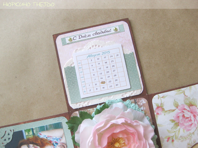 Свадебный календарик