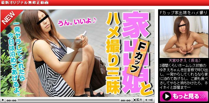 10musume_20120918 10musume9-18 11250