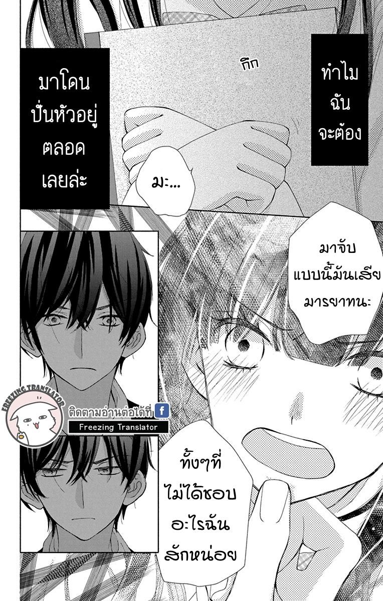 Saiouji Kyoudai ni Komarasareru no mo Warukunai ตอนที่ 10 TH แปลไทย