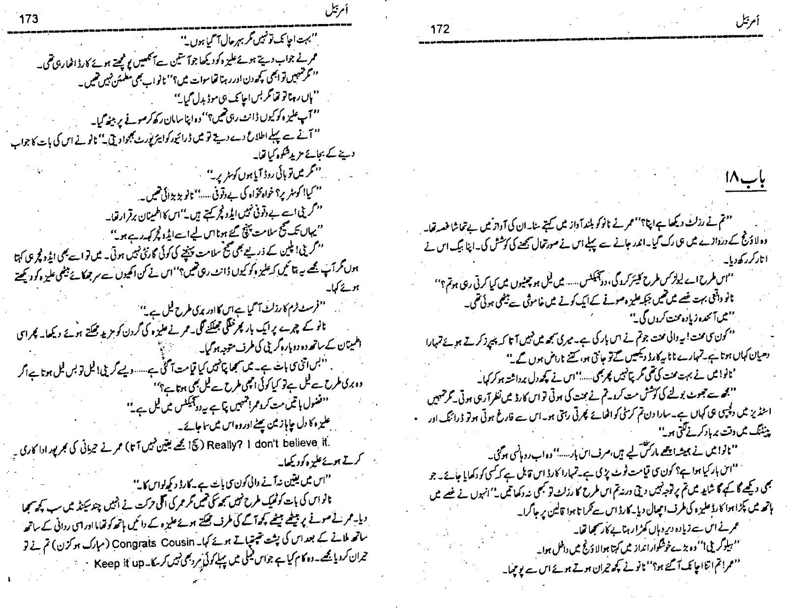 Umaira Ahmed Urdu Novels Pdf