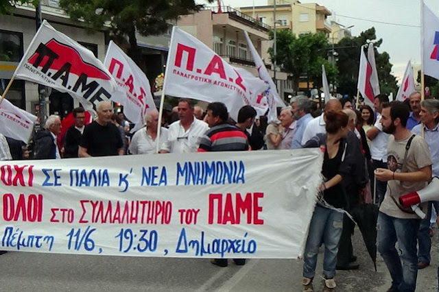 Συγκέντρωση του ΠΑΜΕ στην Αλεξανδρούπολη