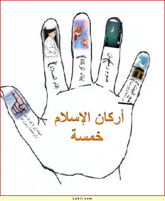 תוצאת תמונה עבור أركان الإسلام