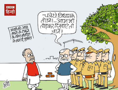 jeetan ram manjhi, nitish kumar cartoon, cartoons on politics, indian political cartoon