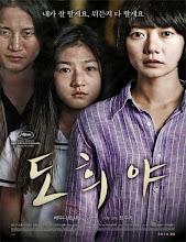 Dohee-ya (Un monstruo en mi puerta) (2014)