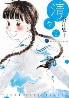 [谷川史子] 清々と 第01-04巻