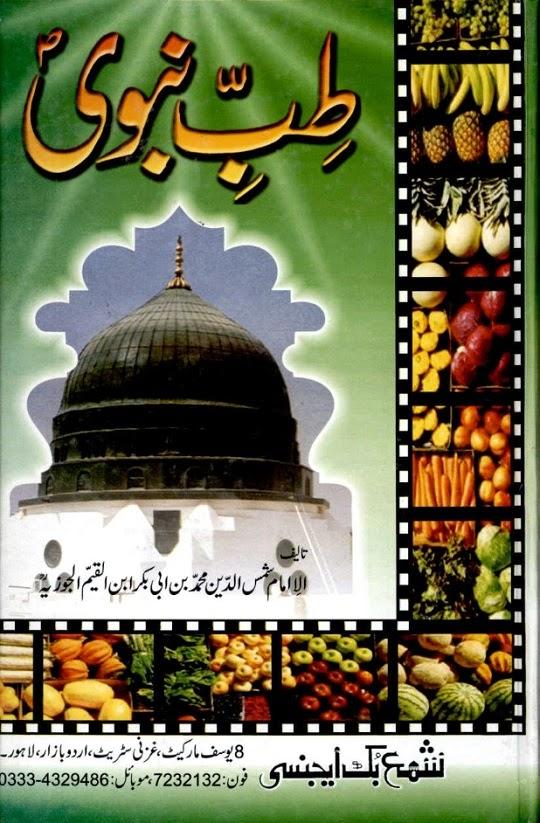 tib-e-nabvi-book