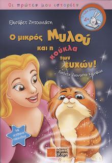 https://siderisbooks.gr/product/o-mikros-mulou-kai-i-koukla-ton-euxon/