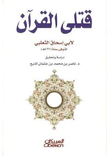 كتاب قتلى القرآن - أبو إسحاق الثعلبي