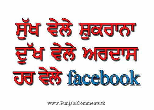 funny facebook photos images in punjabi for facebook status punjabi ...