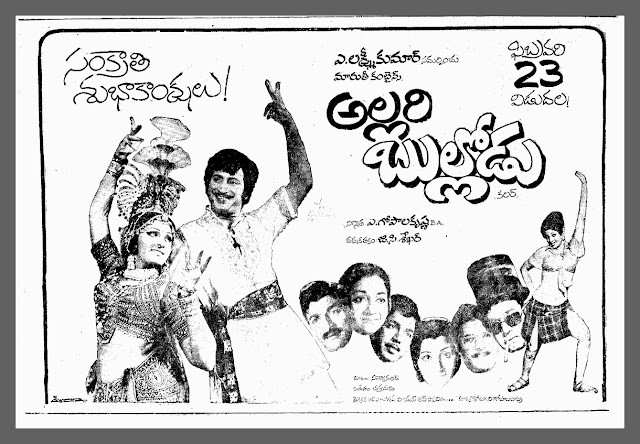 Allari Bullodu  Telugu Mp3 Songs Free  Download  1978