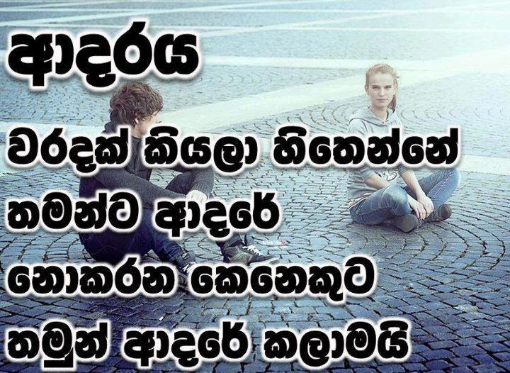 Image of: Sinhala Nisadas Sinhala Quotes True Love Quotes True Love Quotes Sinhala True Love Quotes
