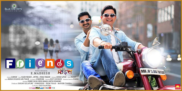 FRIENDS | Marathi Movie 2016 | R. Madhesh | Swapnil Joshi | Sachit Patil