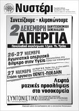 ΝΥΣΤΕΡΙ Νο 30