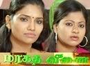 Marakatha Veenai Episode 376| Marakatha Veenai 25-04-2015