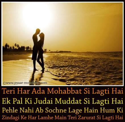 Teri Har Ada Love Shayari