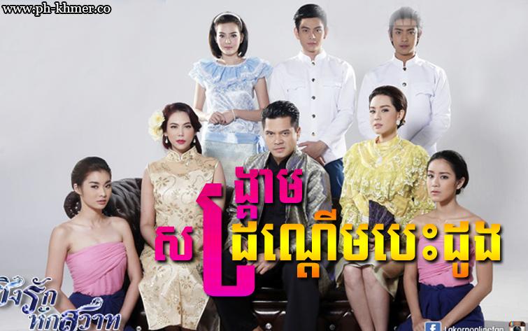 [ Movies ] Songkream Donderm Besdong