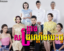 [ Movies ] Songkream Donderm Besdong (Sangkream Danderm Besdoung) - Khmer Movies, Thai - Khmer, Series Movies