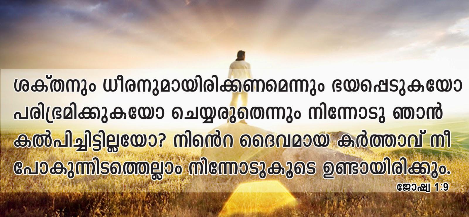 malayalam bible quotes kerala catholics