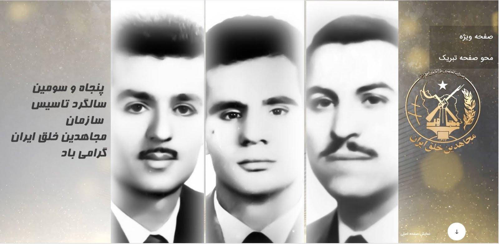 آغاز پنجاه وچهارمین سال تاسیس سازمان پرافتخار مجاهدین خلق ایران مبارک باد