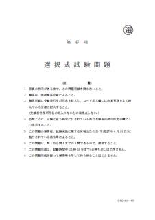 [全国社会保険労務士会連合会] 第47回社会保険労務士試験 試験問題