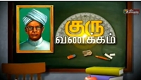 Teacher's Day: Lets Commemorate Dr.Radhakrishnan