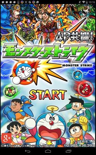 Japanese vw doraemon cooperates with mixi 39 s popular for Doraemon new games
